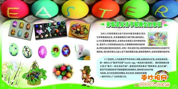 easter day手抄报
